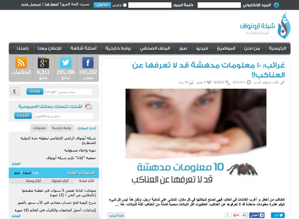 شبكة أبو نواف دروبال