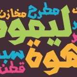 optimized arabic origin words