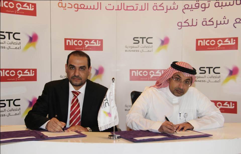 اتفاقية STC مع شركة نلكو
