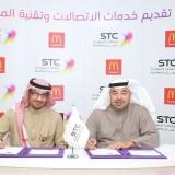 اتفاقية بين STC و ماكدونالدز السعودية