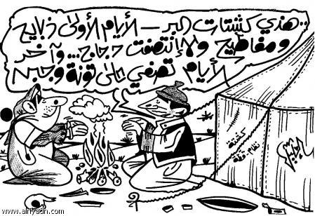كاريكاتير عن الفقع
