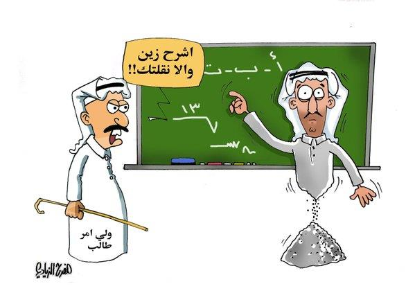 كاريكاتير عن المعلم والطالب