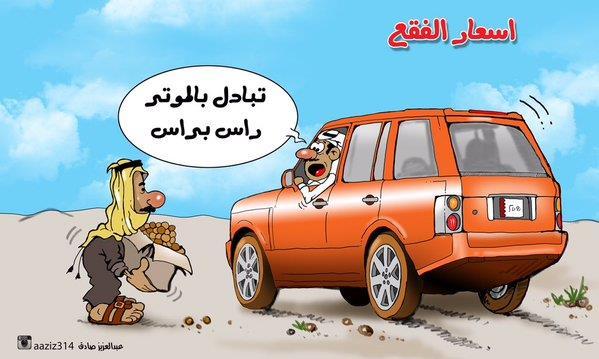 كاريكاتير موسم الفقع
