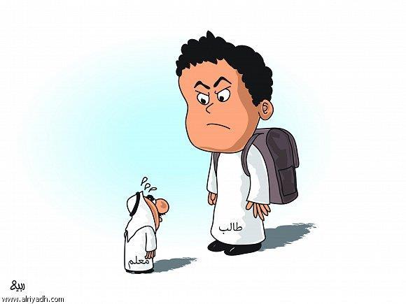 كاريكاتير الضرب في المدارس