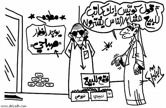 كاريكاتير موسم الفق