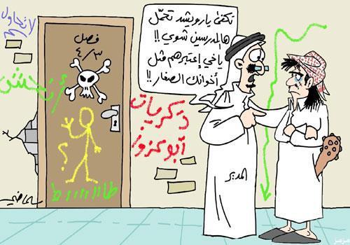 كاريكاتير عن المدرس والطالب