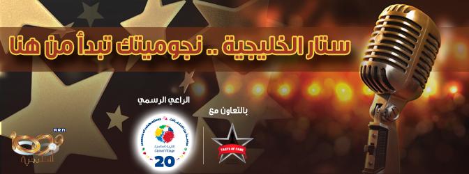 مسابقة ستار الخليجية