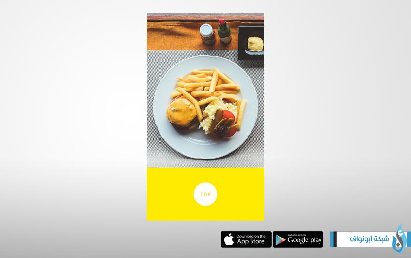 تطبيق foodie