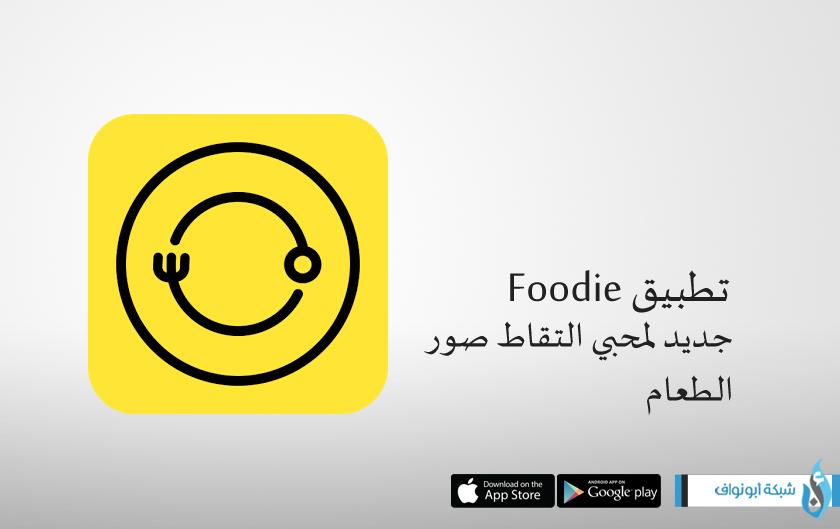 التقاط صور الطعام