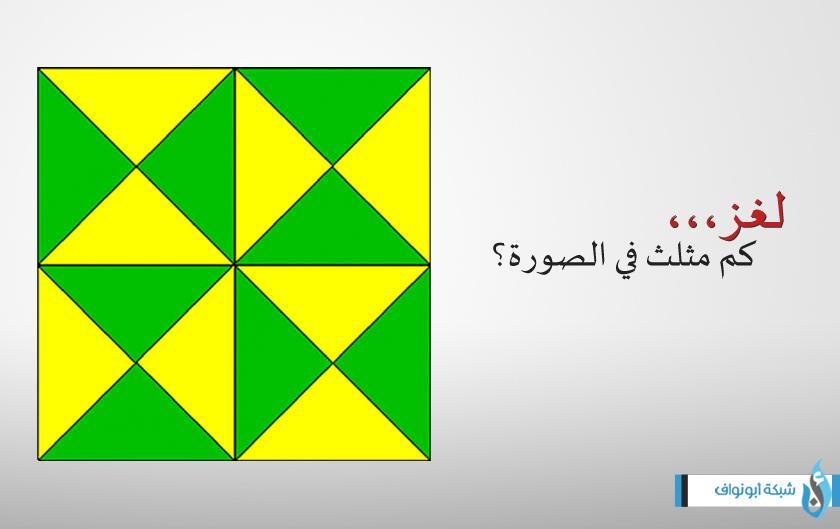 المثلثات
