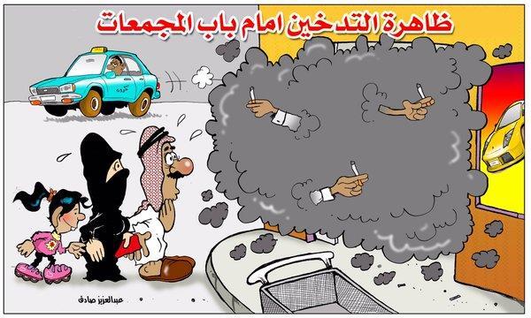 كاريكاتير التدخين