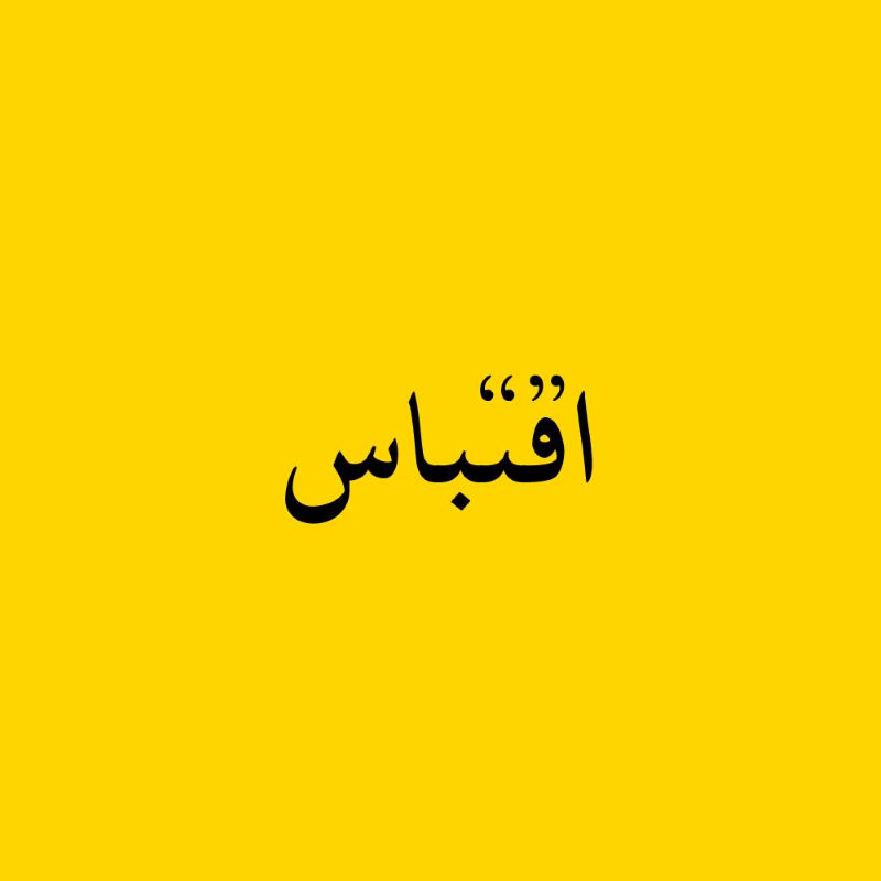 ابداع تصميم الكلمات