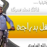 Saudi goes to work by bicycle