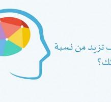 نسبة ذكائك