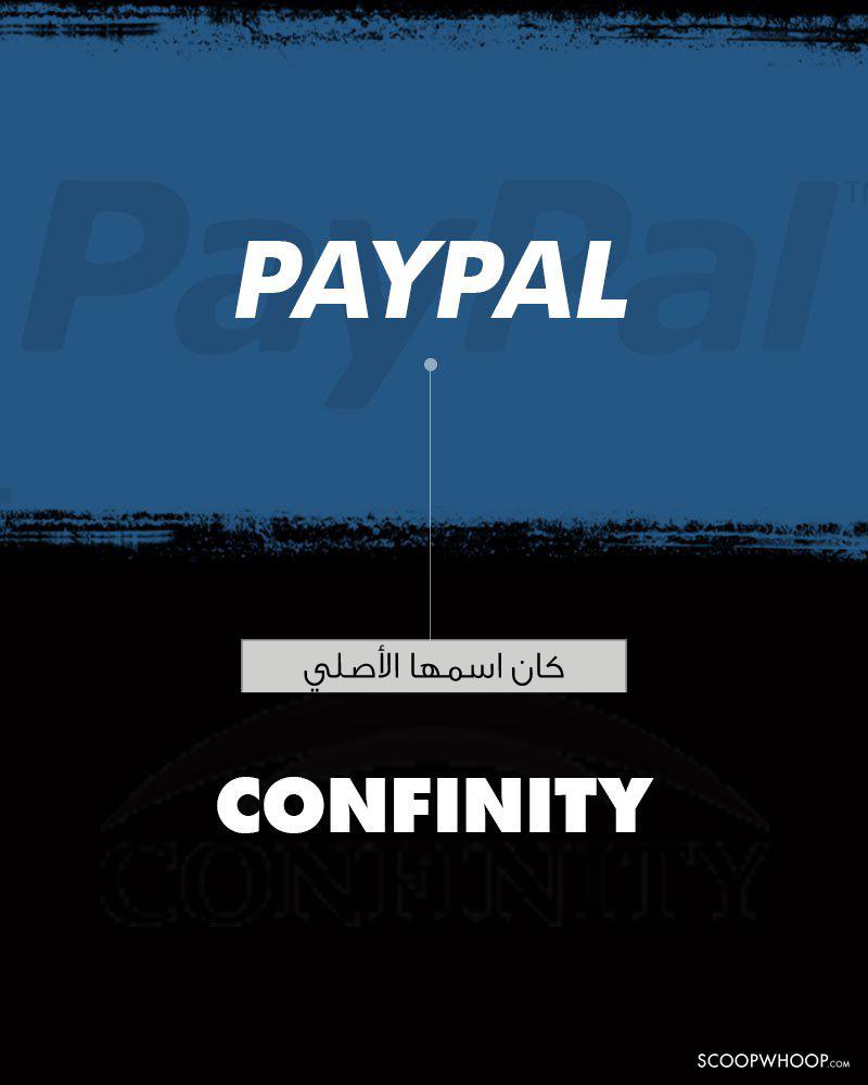 الشركة بدأت باسم Confinity ولكن بعد دمجها مع شركة X.com تحولت إلى Paypal.