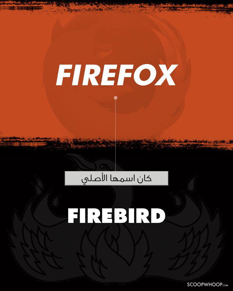 تم تغيير اسم FireFox من FireBird بسبب تسجيل العلامة التجارية في بريطانيا مسبقًا.