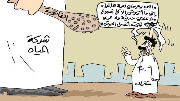 كاريكاتير ارتفاع فواتير الماء