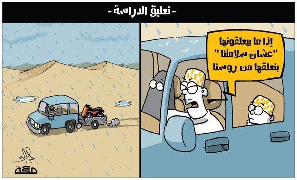 كاريكاتير تعليق الدراسة
