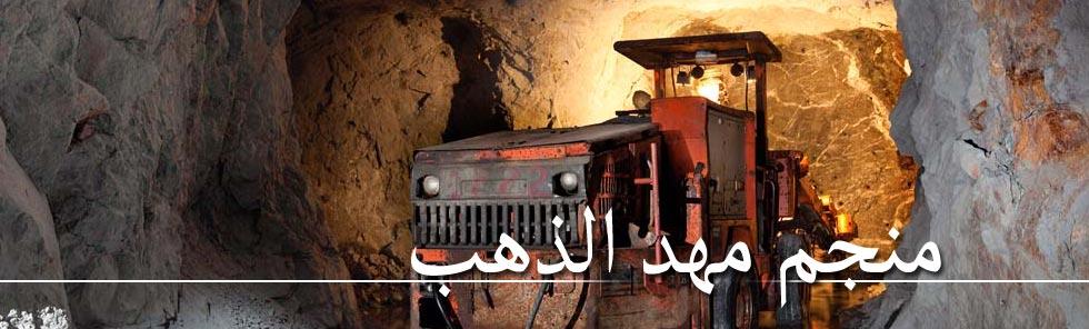 مناجم الذهب في السعودية