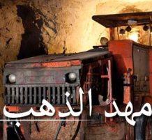 Saudi Arabia mines