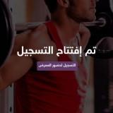 معرض الرياضة السعودية