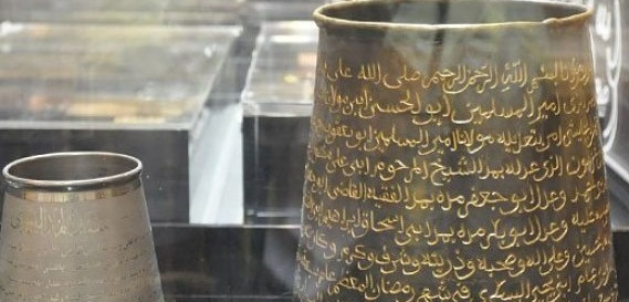Islamic museums in Mecca