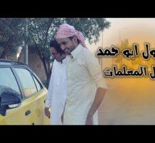 حلول ابو حمد (10): نقل المعلمات