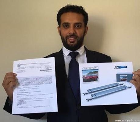 براءة اختراع لمبتعث سعودي