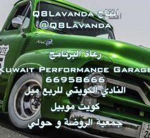 برنامج السيارات الكويتي كلج