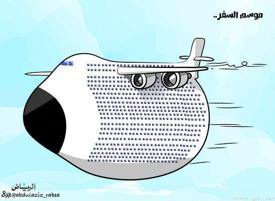 كاريكاتير السفر والسياحة