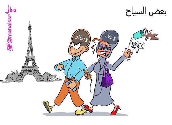 كاريكاتير السياحة