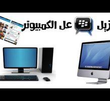 تحميل برنامج BBM