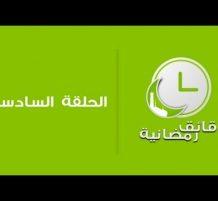 دقائق رمضانية الحلقة السادسة
