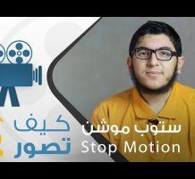 كيف تصور ستوب موشن l 1 l Stop Motion