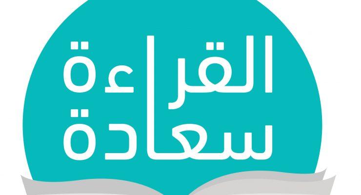 """شبكة قنوات دبي تطلق مكتبة إذاعة دبي """"القراءة سعادة"""""""