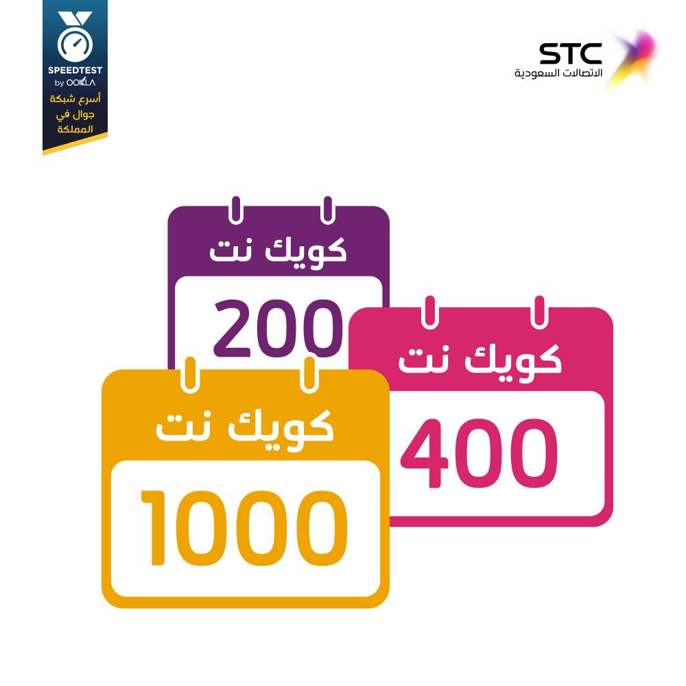 22838efa8 الاتصالات السعودية تطلق باقات كويك نت مسبقة الدفع بفئات متعددة (50 -100-  200 – 400 – 1000)