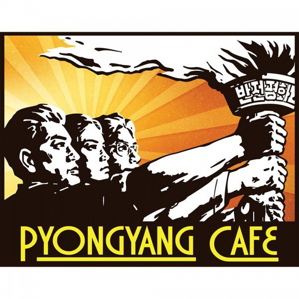مقهى كوري شمالي