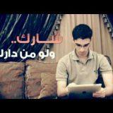 شارك .. ولو من دارك - سوريا