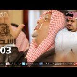 صاحي: أشكل 203 اللهم أغثنا