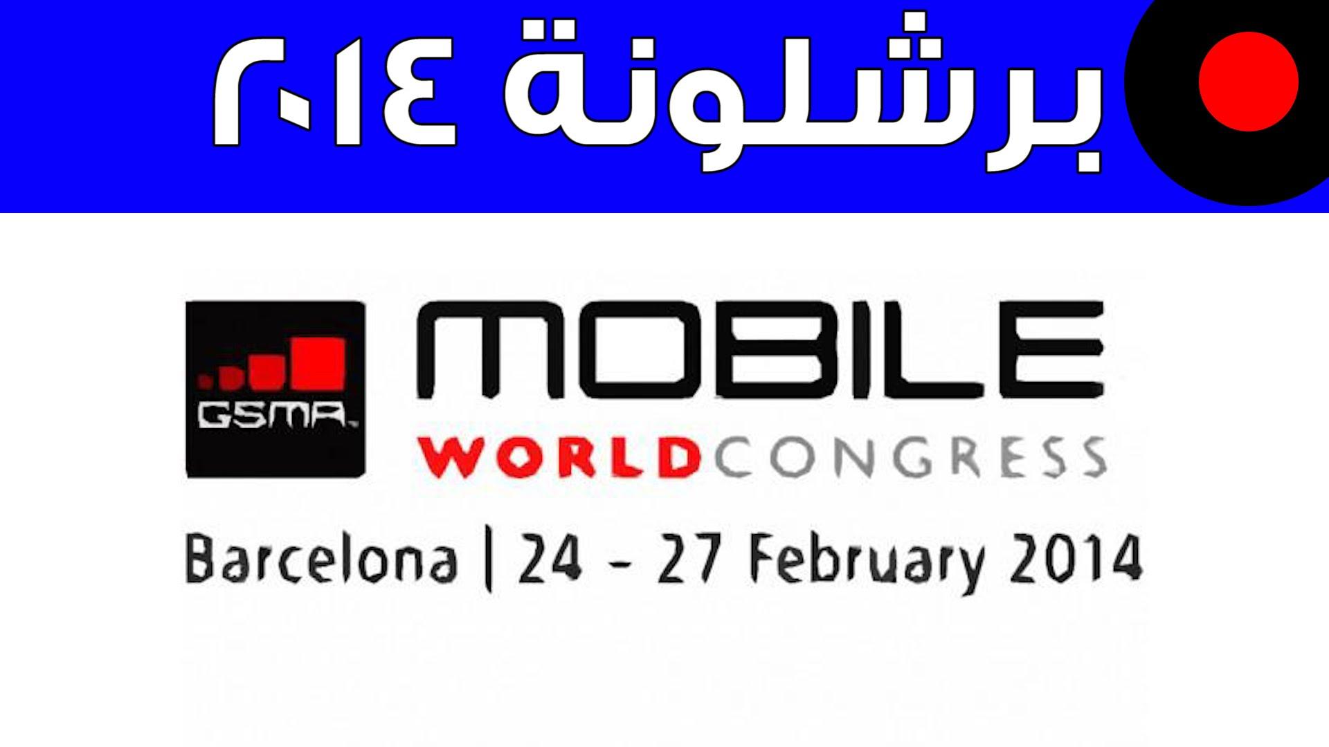 مؤتمر برشلونة MWC 2014.