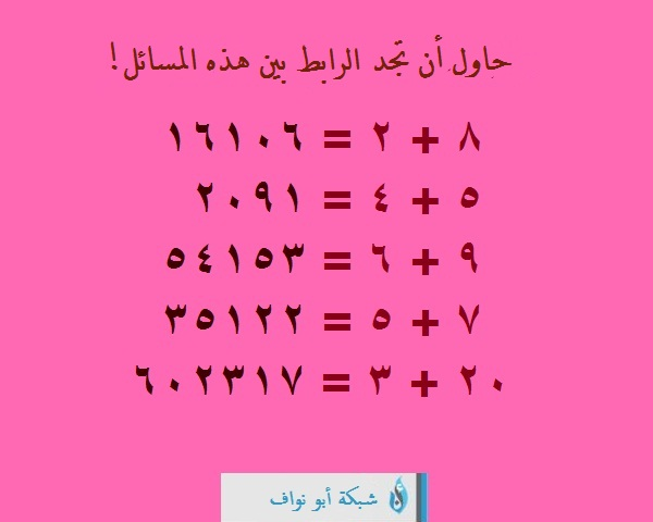 المسائل الحسابية