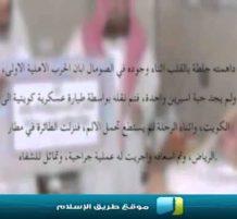 الدكتور عبدالرحمن السميط