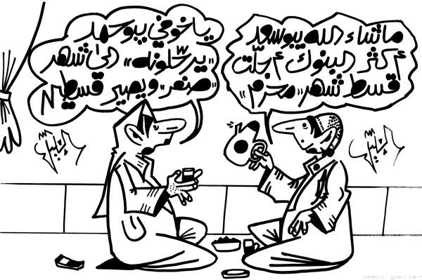 كاريكاتير الهليل عن قسط محرم