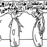 كاريكاتير الهليل عن نفاق الموظفين