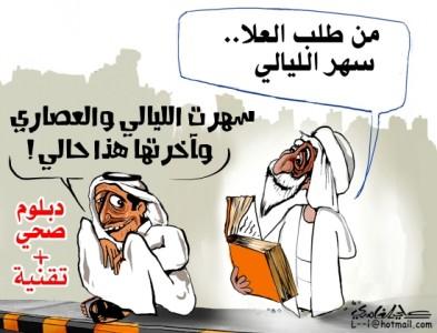 كاريكاتير علي الغامدي عن خريجين الدبلوم