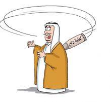 كاريكاتير مفرح الزيادي عن التصريحات