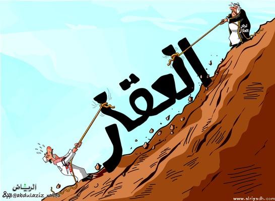 كاريكاتير ربيع عن أسعار العقار
