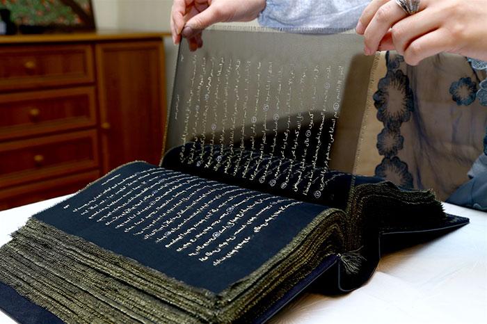 كتاب قرآن