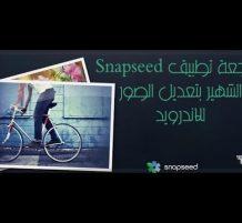 مراجعة تطبيق Snapseed