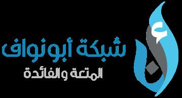 شبكة أبو نواف